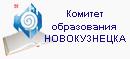 Комитет образования ГОРОДА НОВОКУЗНЕЦК